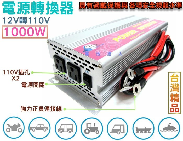 ~電池 ~12V轉110V 大功率 1000W 電源轉換器 停電防災 路邊攤 110V電源