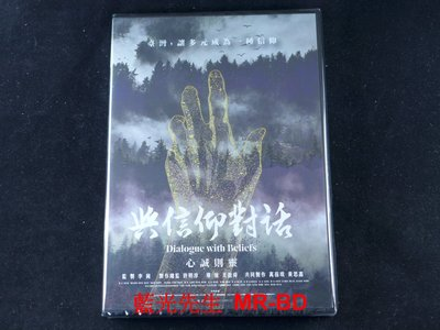 [DVD] - 與信仰對話 Dialogue with Beliefs ( 台灣正版 )