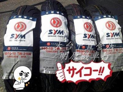大台中直營店__三陽機車 SYM原廠高速胎(8層胎) 歡迎下標換通勤安全輪胎 回饋優惠價-599元