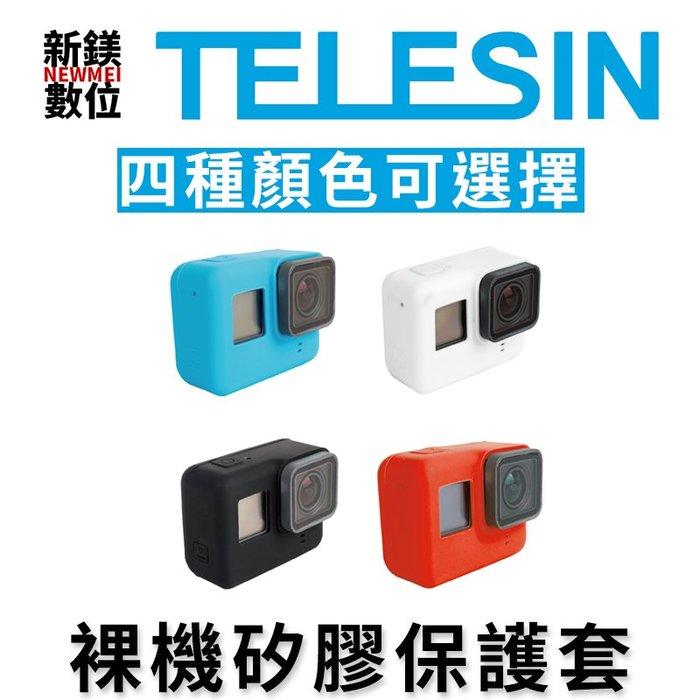 【新鎂-詢問另有優惠】TELESIN 副廠配件 裸機矽膠套 適用GOPRO HERO5 6 7 #GP-PTC-501
