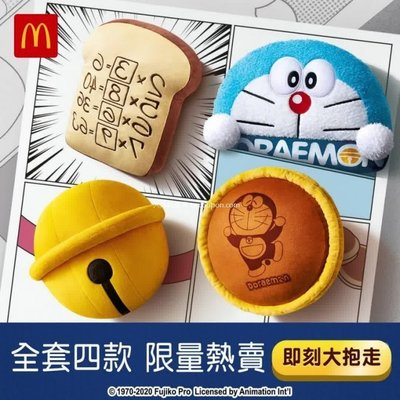 (現貨)麥當勞 哆啦a夢 記憶吐司 a夢 A夢 鈴鐺 銅鑼燒 麵包 哆啦 抱枕 多拉ㄟ夢 哆啦ㄟ夢 記憶 麵包 經典