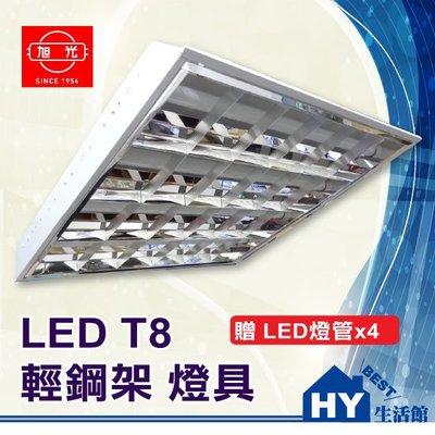 旭光 LED T8 輕鋼架燈具 二尺。T-BAR T8 LED燈座 取代傳統20W燈管 全電壓 。附 LED燈管4支