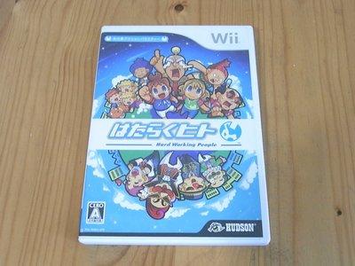 【小蕙館】Wii ~ 勞動英雄 (純日版)