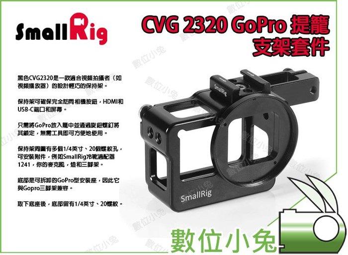 數位小兔【 SmallRig CVG 2320 GoPro 提籠 支架套件 】安裝座 冷靴 HERO 7 6 5 輕量