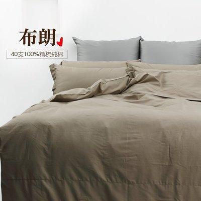 雙人加大床包薄被套四件式【布朗】《40支紗》-麗塔寢飾-