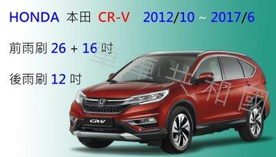 HONDA 本田 CRV CR-V 4代 / 4.5代  前雨刷 前擋雨刷 後雨刷 後擋雨刷 軟骨雨刷 (前+後雨刷)