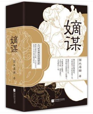 99【小說】 嫡謀 全三冊(比《錦繡未...