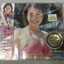 [全新正版]金子さやか 寫真DVD(包本地平郵)