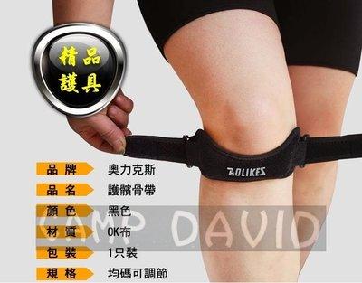 【大衛營】 AOLIKES 原廠正品 護髕 獨特加壓吸震軟墊 可調式加壓帶 運動防護 膝束帶 髕骨帶