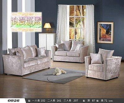 【浪漫滿屋家具】0926型 情聖氣派一+二人座沙發