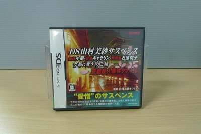 【飛力屋】日版 任天堂 NDS 山村美紗懸疑劇 京都殺人事件檔案 DS 日規 純日版 3DS可玩