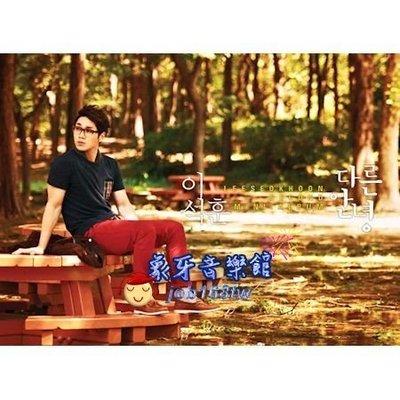 【象牙音樂】人氣男歌手-- (SG Wannabe) 李碩薰 Lee Seok Hoon Mini Album Vol. 2