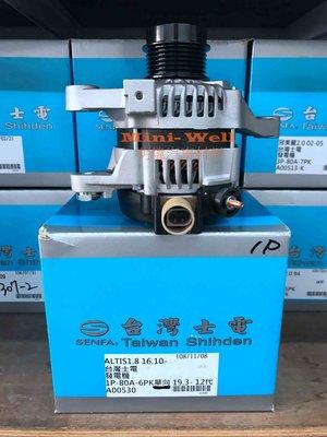※明煒汽車材料※豐田ALTIS 1.8 16-18 / HYBRID / SIENTA 1.8 台灣士電 全新品 發電機