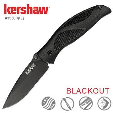 丹大戶外【Kershaw】BLACKOUT 折刀 #1550