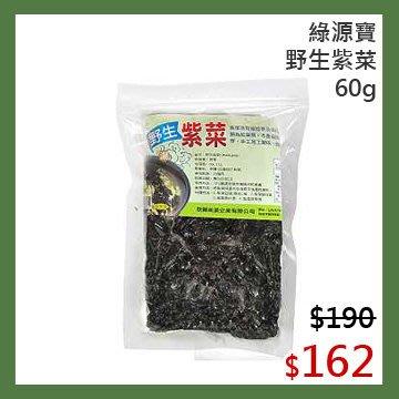 【光合作用】綠源寶 野生紫菜 60g 天然 高湯 不含漂白劑及防腐劑