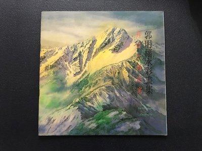九禾二手書 郭明福水彩畫集/拜訪太陽的家 201015