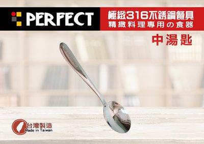 【88商鋪】PERFECT 極致316 不鏽鋼(中湯匙) /便當匙 台匙 餐匙 小五金 餐具) / 理想 台灣製!