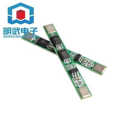 單節雙MSO 3.7V保板護板 帶鐵片可點焊 適用18650聚合物鋰電池組 W3-201333[421450] 新北市