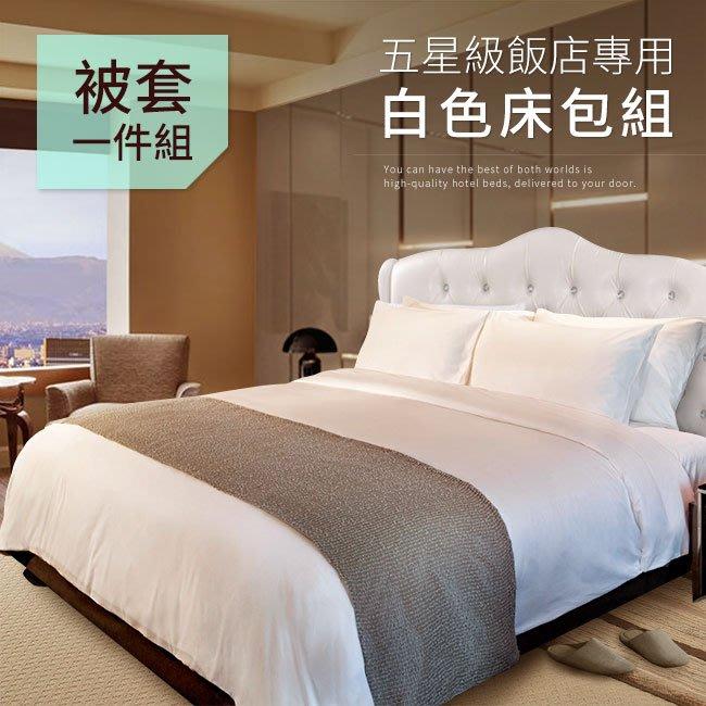 飯店汽車旅館民宿日租客房專用白色雙人單一被套 B0646-A