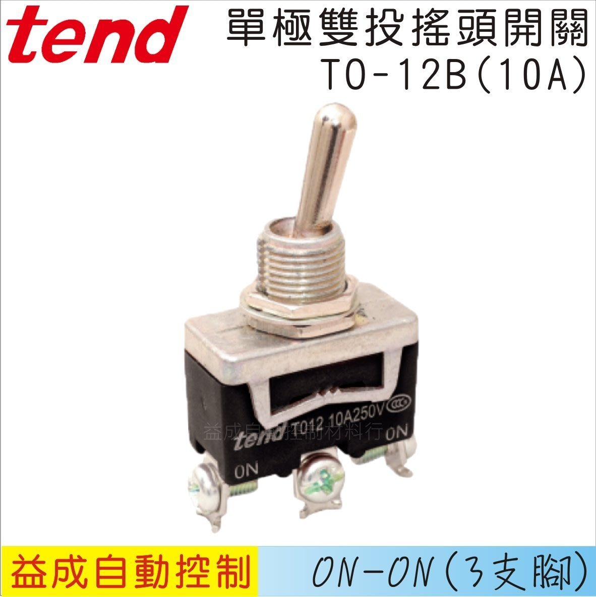 【益成自動控制材料行】TEND單極雙投搖頭開關(ON ON)TO-12B
