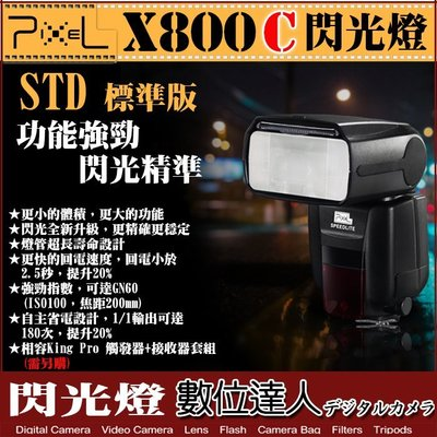 【數位達人】公司貨 PIXEL X800C-STD 閃光燈 高速同步 Canon 用 X800 支援KingPro /3