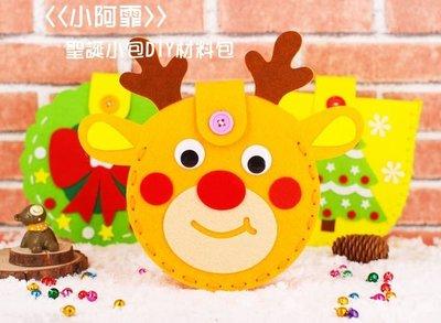 【小阿霏】親子DIY材料包 不織布聖誕小包款 簡易無須基礎徒手可做手工美勞 耶誕節幼稚園活動創意交換禮物裝飾擺飾品T15