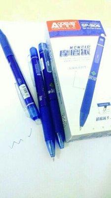 魔易擦擦擦筆按動可擦中性筆0.5子彈頭摩磨乐热敏可擦笔晶蓝色