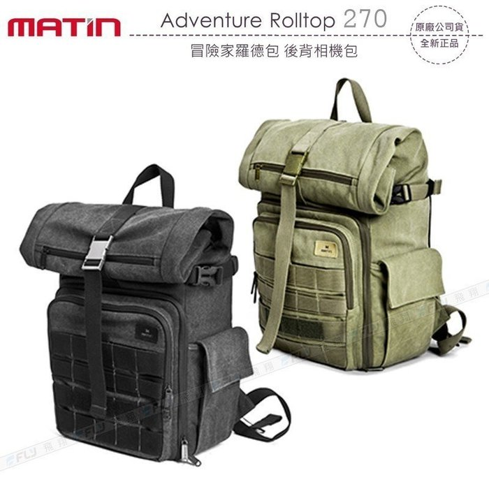《飛翔無線3C》MATiN Adventure Rolltop 270 冒險家羅德包 後背相機包〔公司貨〕登山旅遊包