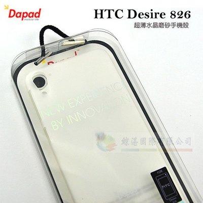 w鯨湛國際~DAPAD原廠 HTC Desire 826 超薄水晶磨砂手機殼 抗指紋保護殼 背蓋硬殼 新北市