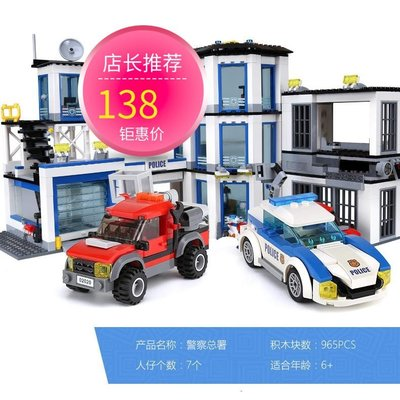 樂高城市系列警系局拼裝積木益智警察局消防車飛機汽車男孩子玩具