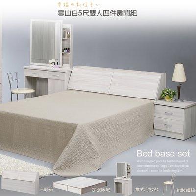【UHO】ZM 雪山白5尺雙人四件式房間組(床頭箱+加強床底+化妝台+化妝鐵椅) 免運費