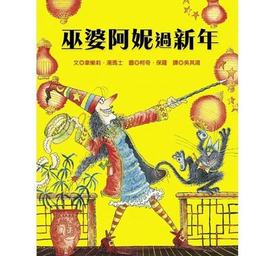 繪本館~青林出版社~巫婆阿妮過新年(巫婆與黑貓作者全球銷售超過500萬冊!)繪本任挑10本以上免運