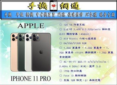 中壢 『手機網通』APPLE IPHONE 11 PRO 64G直購價 31100元   玻璃貼+防摔殼加購價 300元