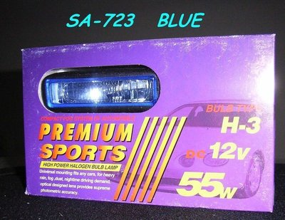 『暢貨中心 OUT LET 』台灣精品 方型藍鑽霧燈組 SA-723 H3 霧燈 藍光