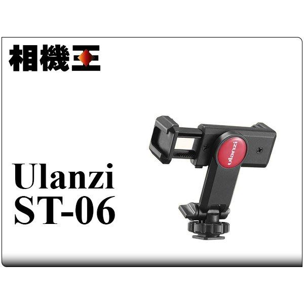 ☆相機王☆Ulanzi ST-06 熱靴座快裝手機夾 5
