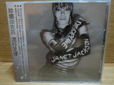 天后珍娜傑克森回歸冠軍碟 Janet Jackson Discipline流行定律 與堅固柔情unbreak分售未拆