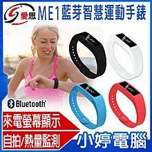 【小婷電腦*運動手錶】 全新 IS愛思 ME1智慧運動手環 紀錄熱量/卡路里 紀錄每日運動步伐  來電顯示通知