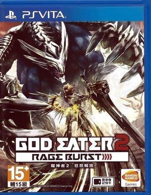【二手遊戲】PSV 噬神者2 狂怒解放 GOD EATER 2 RAGE BURST 中文版【台中恐龍電玩】