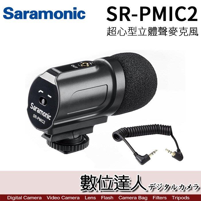 【數位達人】Saramonic 楓笛 SR-PMIC2 超心型 立體聲 電容式 麥克風 /單眼相機 75Hz 低頻濾波器