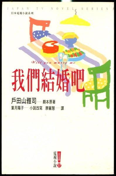 【語宸書店K527/小說】《我們結婚吧!》ISBN:9576434181│台灣東販│戶田山雅司