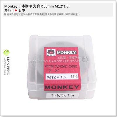 【工具屋】*含稅* Monkey 日本猴印 丸駒 Ø50mm M12*1.5 SKS-2 手絞絲攻 螺絲攻 攻牙器 日本