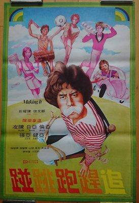 追趕跑跳碰 (Making It) ? 阿B、鍾鎮濤、陳友、溫拿五虎 ? 香港原版手繪電影海報 (1978年)