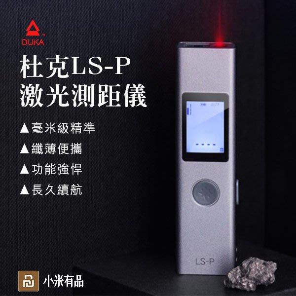 【刀鋒】杜克LS-P激光測距儀 免運費現貨 小米有品 測距器 長度 室內設計 建築 面積測量