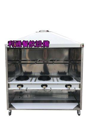 《利通餐飲設備》3口-炒台+煙罩 三口炒台   另有!雙口炒台、西餐爐、平口爐 炒菜爐