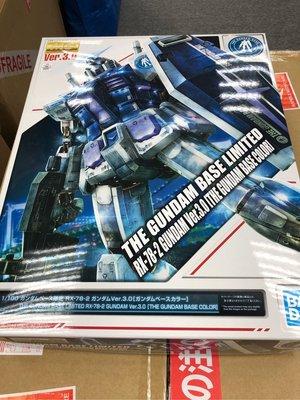 全新 日本 台埸 限定色高達 MG GUNDAM Rx-78 VER3.0 高達模型