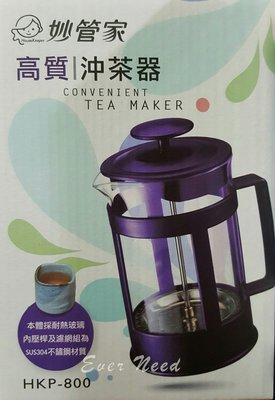 妙管家 高質沖茶器 不鏽鋼沖茶壺 800ml