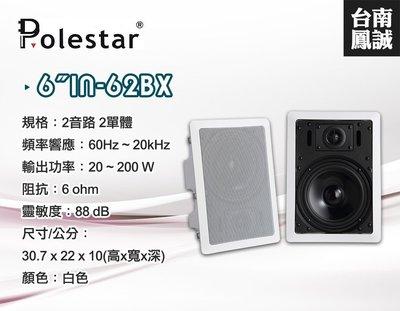 """~台南鳳誠音響~ Polestar 6"""" IN-62BX 環繞喇叭 ~來電優惠價~"""