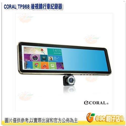 @3C 柑仔店@ 送8G CORAL TP968 後視鏡型 行車紀錄器 公司貨 導航機 測速 GPS