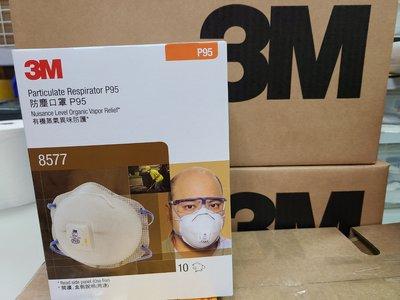 3M 8577 活性碳氣閥口罩 P95等級 防有機氣體 防油煙 頭戴式 - 活性碳 P95 氣閥 10個/盒
