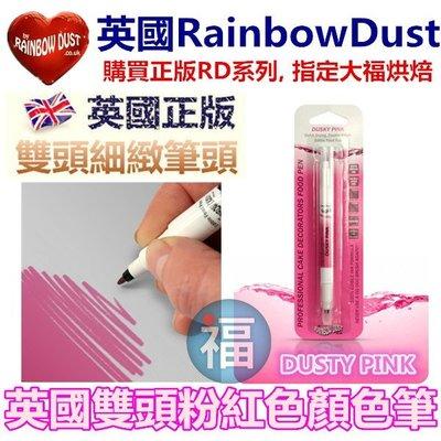 RainbowDust【DustyPink粉紅色顏色筆】僅蛋糕工藝裝飾使用非惠爾通Wilton翻糖蛋白粉非食用色素筆針筆